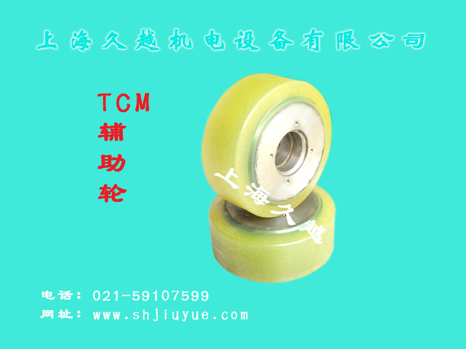 TCM1.5T�o助� HELI 1.5T Supporting Wheel