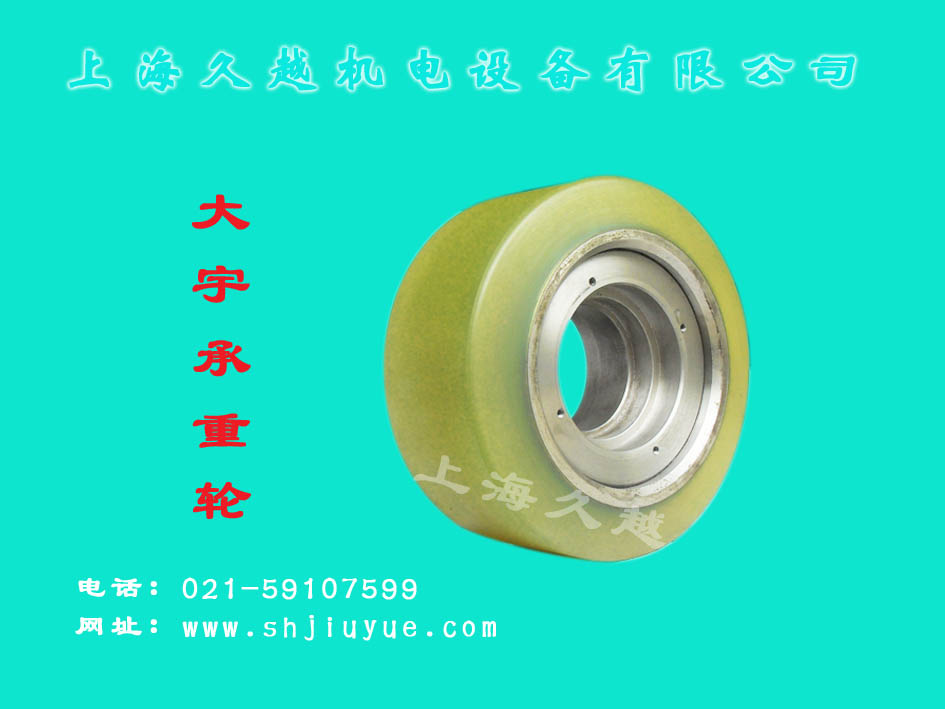 大宇承重�2T�成 DAEWOO Load-Bearing Wheel 2T Assembly