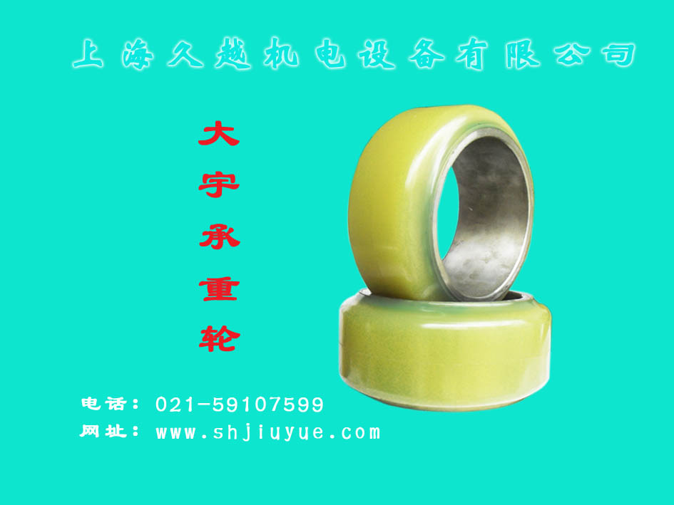 大宇承重� DAEWOO Load-Bearing Wheel