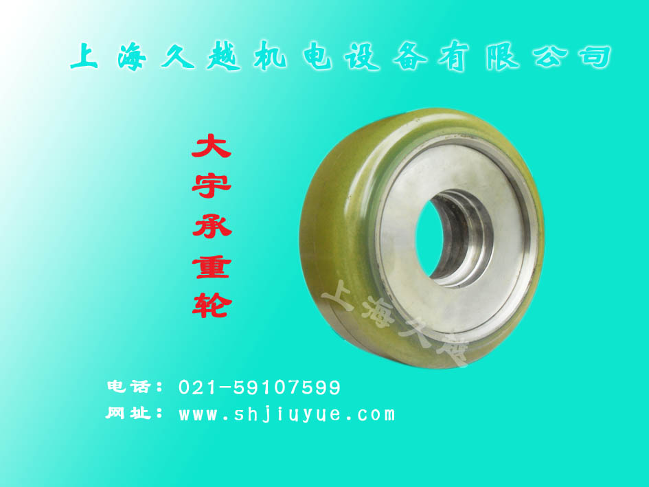 大宇承重� �成 DAEWOO Load-Bearing Wheel Assembly