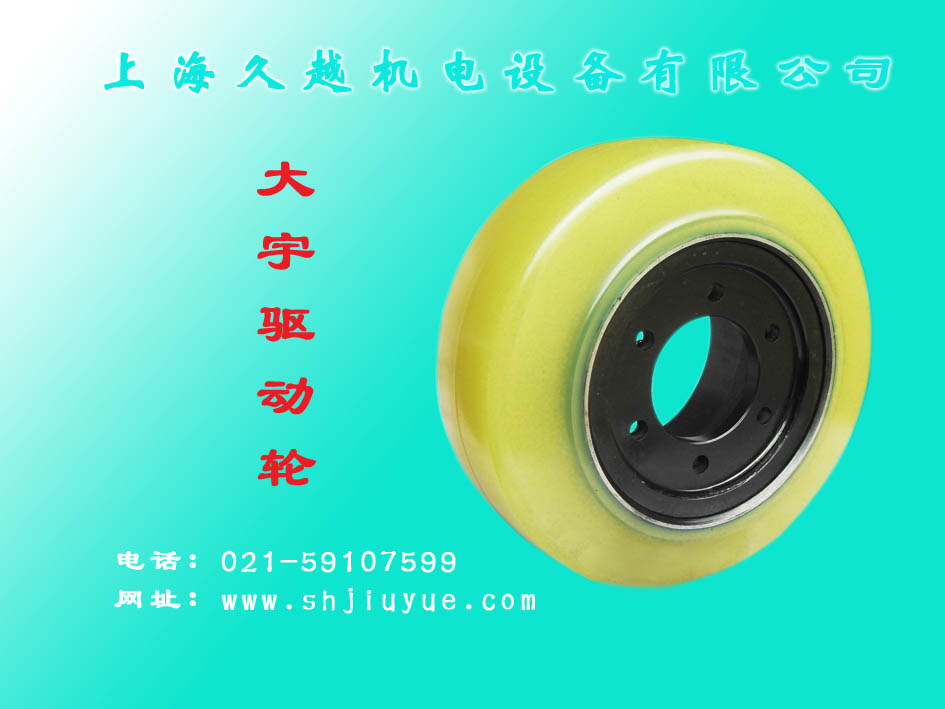 大宇��虞� �成 DAWOO Drive Wheel Assembly